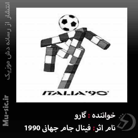 موزیک جام جهانی 1990