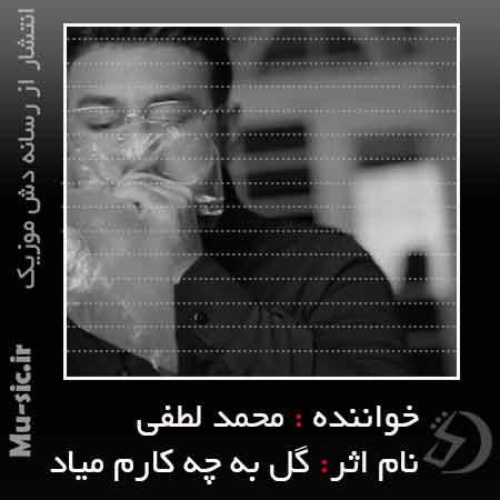 دانلود آهنگ گل به چه کارم میاد محمد لطفی