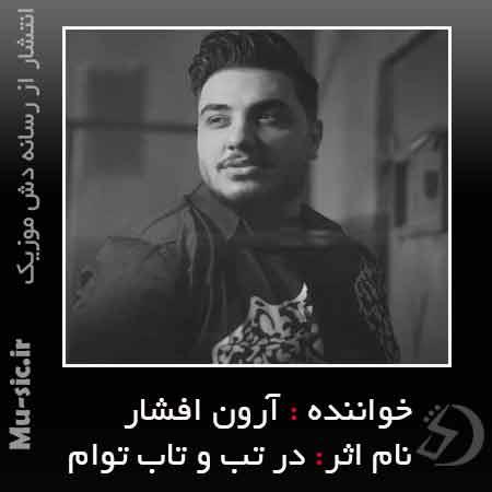 دانلود آهنگ من در تب و تاب توام آرون افشار