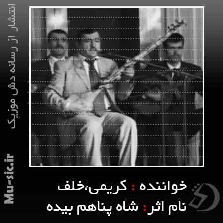 دانلود آهنگ شاه پناهم بیده خسته ی راه آمدم محمود کریمی