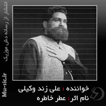 دانلود آهنگ عطر خاطره علی زند وکیلی