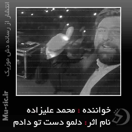 آهنگ محمد علیزاده دلمو دست تو دادم