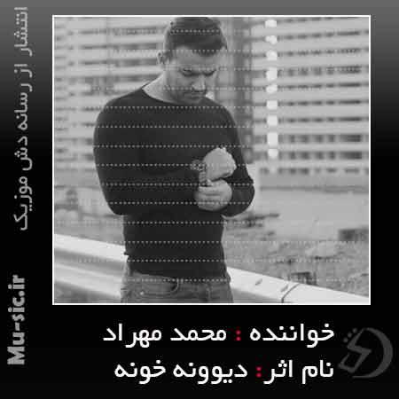دانلود آهنگ دیوونه خونه محمد مهراد