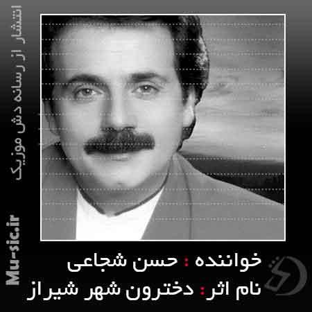 دانلود آهنگ دخترون شهر شیراز حسن شجاعی