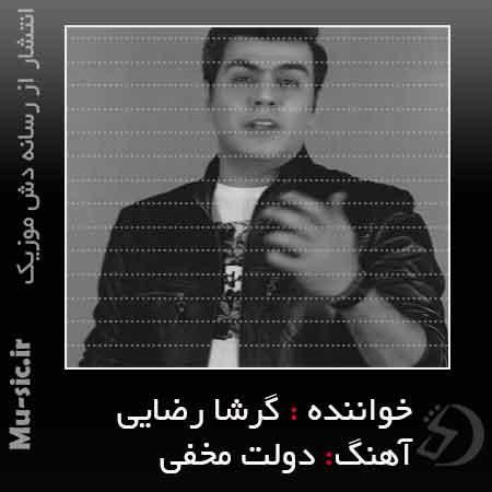 دانلود آهنگ دولت مخفی گرشا رضایی