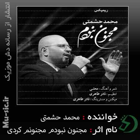 دانلود ریمیکس محمد حشمتی مجنون نبودم مجنونم کردی