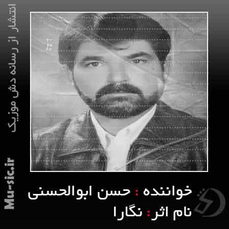 آهنگ محلی غمگین حسن ابوالحسنی نگارا