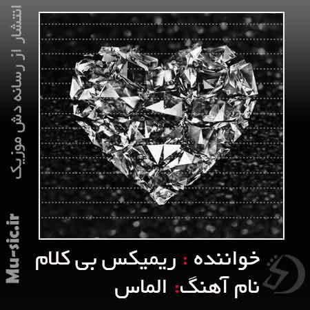 دانلود ریمیکس ناب الماس