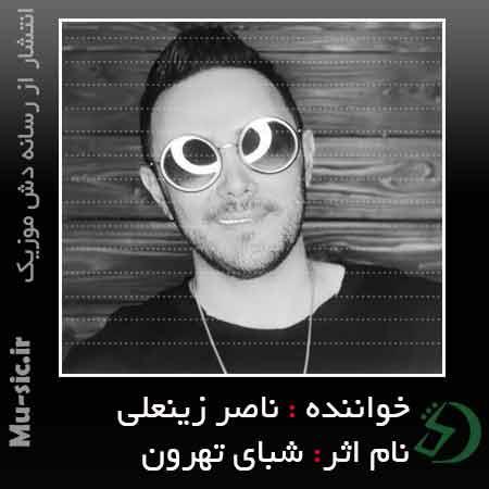 اهنگ شبای تهرون از ناصر زینعلی
