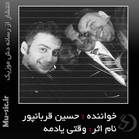 آهنگ از وقتی یادمه با تو صبورمو حسین قربانپور