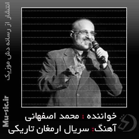 دانلود آهنگ سریال ارمغان تاریکی محمد اصفهانی