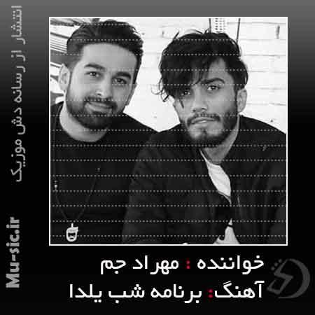 آهنگ تیتراژ برنامه شب یلدا علی ضیا از مهراد جم