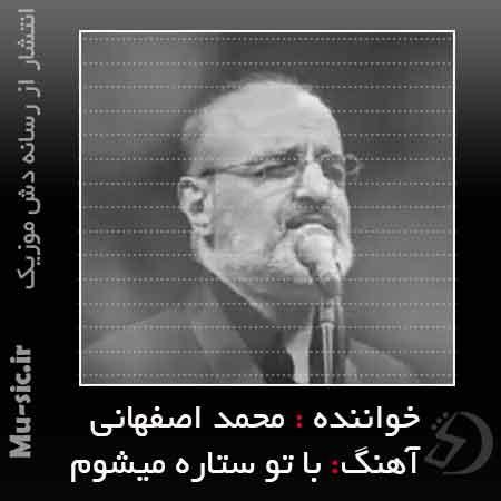 دانلود آهنگ با تو ستاره میشوم محمد اصفهانی