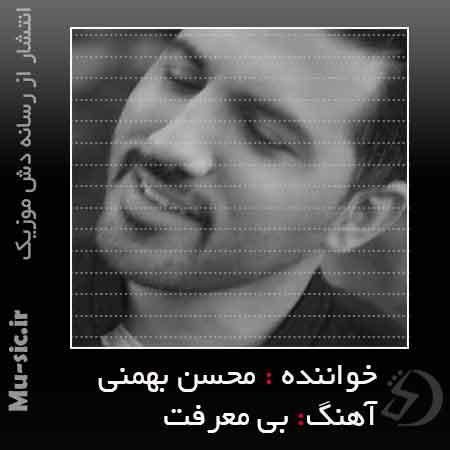 دانلود آهنگ محسن بهمنی بی معرفت