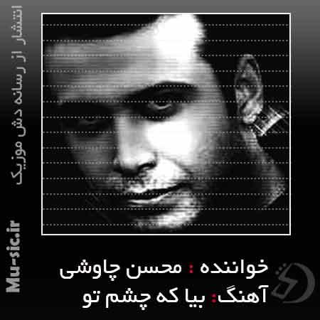 دانلود آهنگ بیا که چشم تو محسن چاوشی