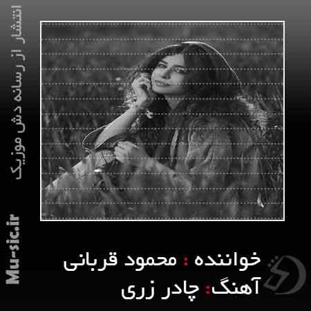آهنگ چادر زری از محمود قربانی