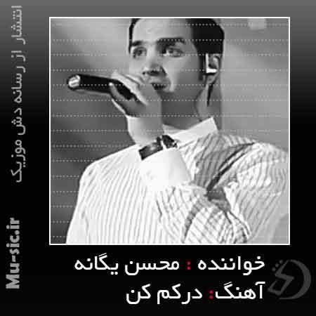 دانلود آهنگ درکم کن محسن یگانه