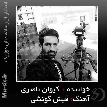 دانلود آهنگ قیش گونشی کیوان ناصری