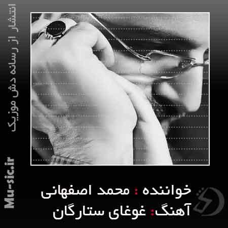 دانلود آهنگ غوغای ستارگان محمد اصفهانی