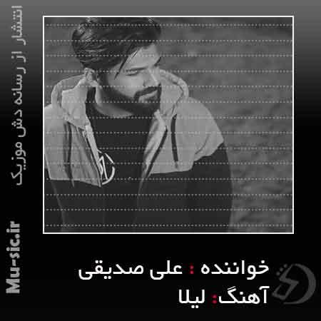دانلود آهنگ علی صدیقی لیلا
