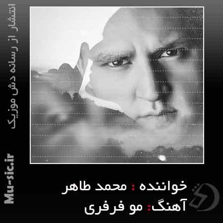 دانلود آهنگ محمد طاهر مو فرفری