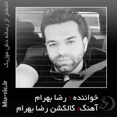 دانلود ریمیکس همه آهنگهای رضا بهرام