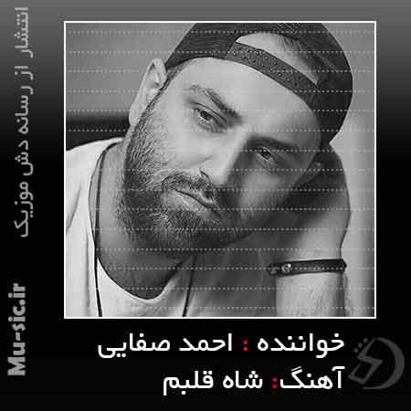 دانلود آهنگ شاه قلبم احمد صفایی