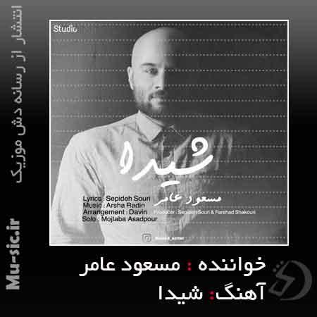 دانلود آهنگ مسعود عامر شیدا