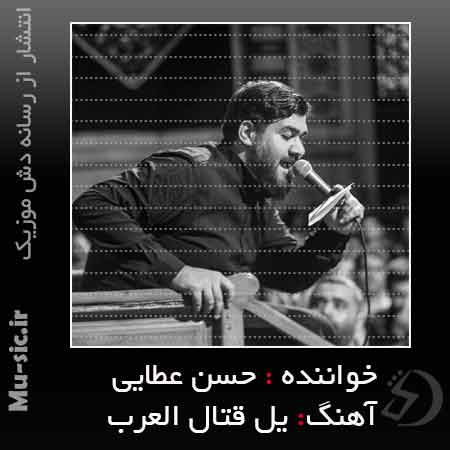 دانلود مداحی قدم میزنه یل قتال العرب حسن عطایی