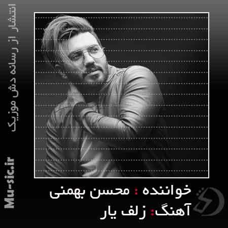 دانلود آهنگ محسن بهمنی زلف یار