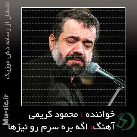 دانلود مداحی اگه بره سرم رو نیزه ها محمود کریمی