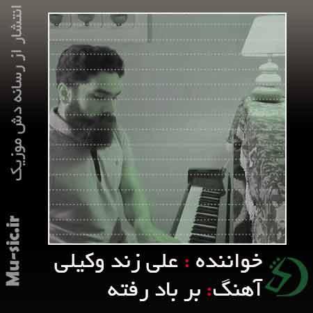 دانلود آهنگ علی زند وکیلی بر باد رفته