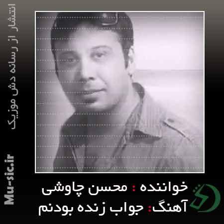 آهنگ جواب زنده بودنم مرگ نبود محسن چاوشی