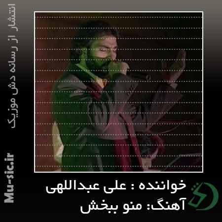 دانلود آهنگ منو ببخش ناصر عبداللهی