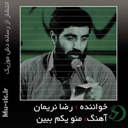 دانلود نوحه منو یکم ببین رضا نریمانی