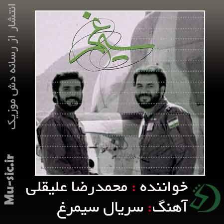 دانلود آهنگ تیتراژ سریال سیمرغ محمدرضا علیقلی