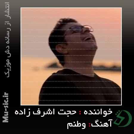 دانلود آهنگ وطنم حجت اشرف زاده