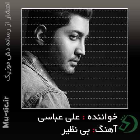 دانلود آهنگ علی عباسی بی نظیر