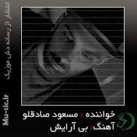 دانلود آهنگ جدید مسعود صادقلو بی آرایش