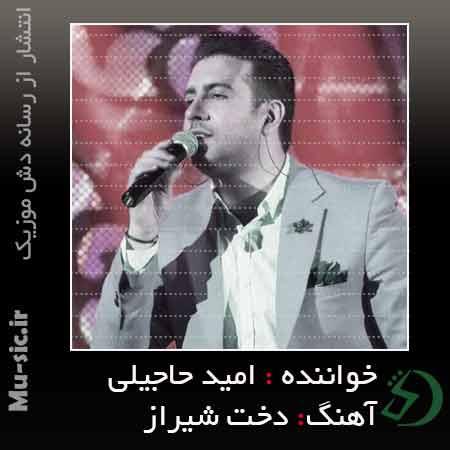 دانلود آهنگ امید حاجیلی دخت شیراز
