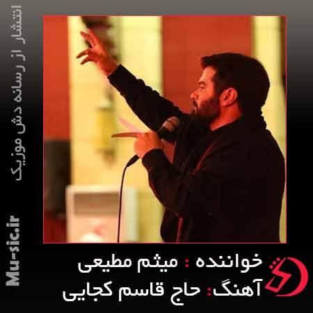 مداحی حاج قاسم کجایی میثم مطیعی