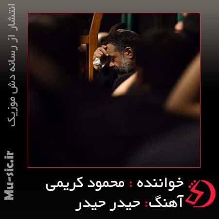 دانلود مداحی حیدر حیدر محمود کریمی