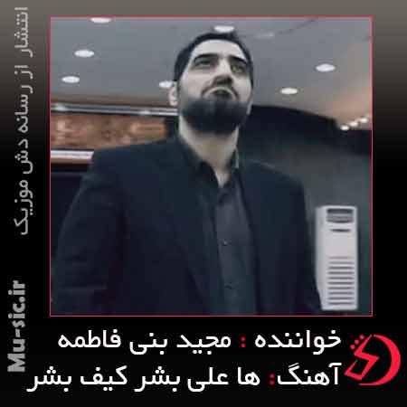 دانلود نوحه ها علی بشر کیف بشر مجید بنی فاطمه
