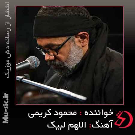 دانلود نوحه لبیک اللهم لبیک محمود کریمی
