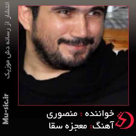 دانلود نوحه منصوری معجزه سقا