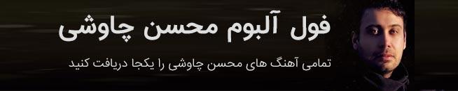 آلبوم قمار باز محسن چاوشی
