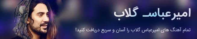 امیر عباس گلاب
