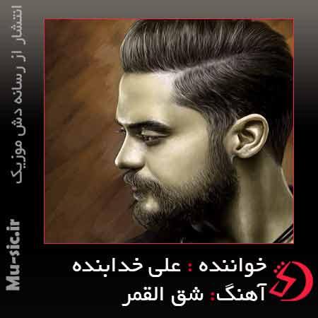 دانلود آهنگ علی خدابنده شق القمر