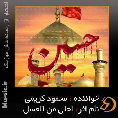 تریبال مداحی احلی منالعسل محمود کریمی