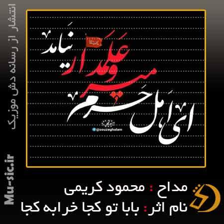 مداحی بابا تو کجا خرابه کجا محمود کریمی